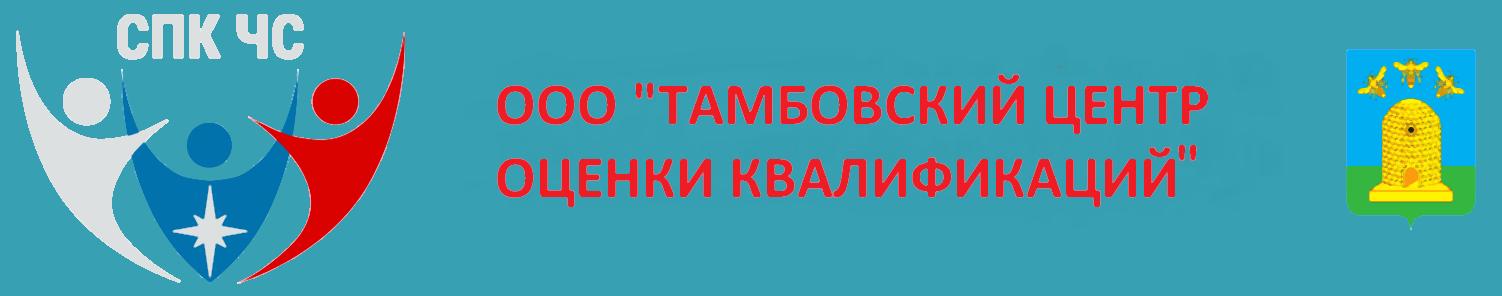 """ООО """"Тамбовский центр оценки квалификаций"""""""